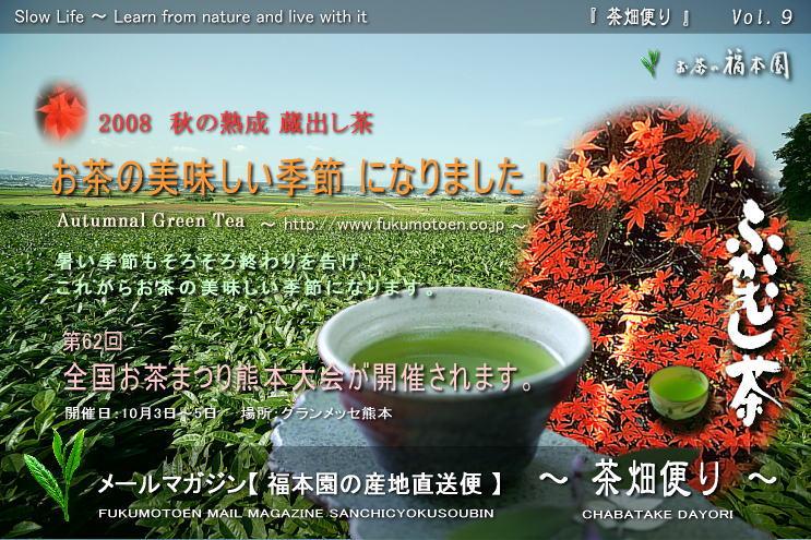 お茶 通販サイト