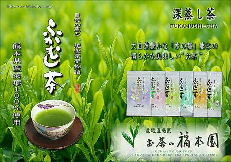 熊本の「深蒸し茶」