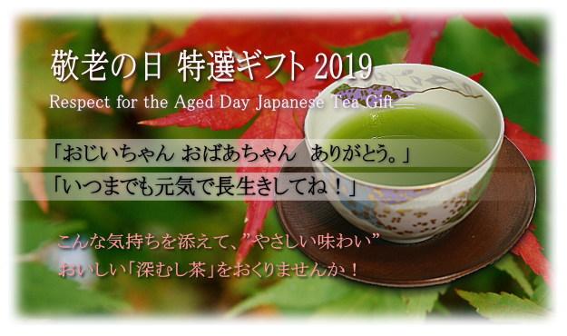 敬老の日 お茶ギフト