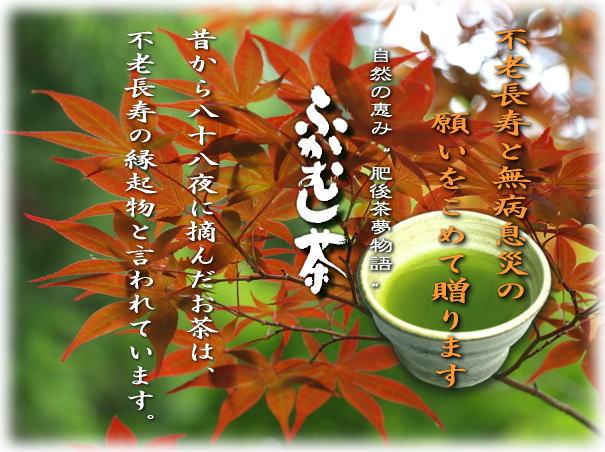 敬老の日ギフト ~ お茶は、不老長寿の縁起物 ~