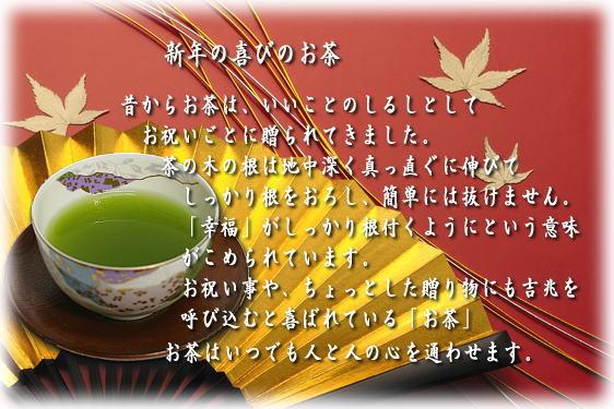 お年賀ギフト お茶