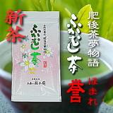 新茶 ~誉(ほまれ)~